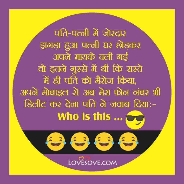 Pati Patni Jokes, Pati Patni Jokes In Hindi, Pati Patni Na Jokes, Pati Patni Ke Jokes, Pati Patni Jokes Sms, Pati Patni Aur Woh Jokes In Hindi, Pati Patni Romantic Jokes,