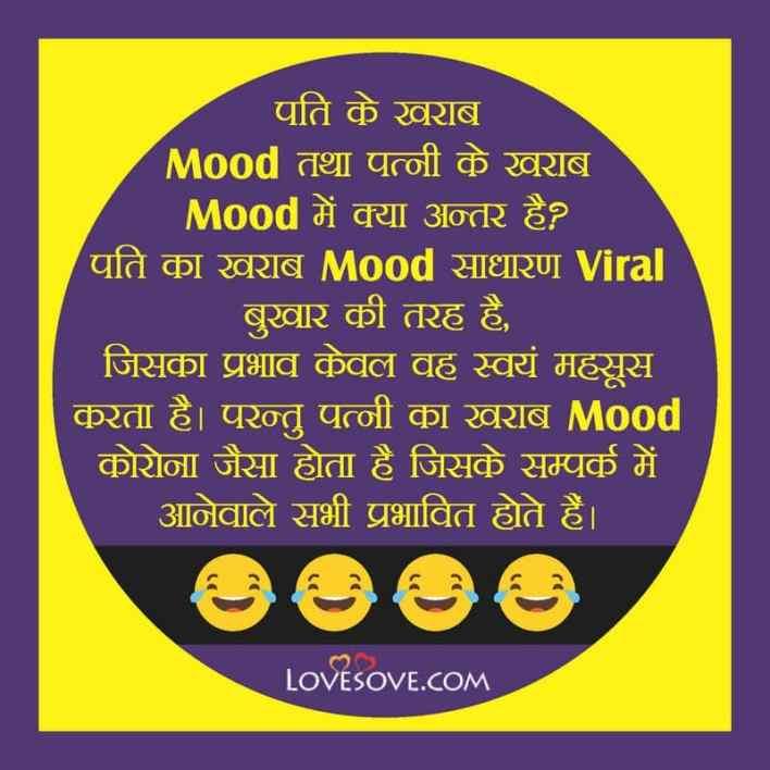 Pati Patni Aur Woh Jokes, Pati Patni Ke Jokes In Hindi, Pati Patni Jokes Hindi, Pati Patni Aur Woh Jokes Hindi, Pati Patni Jokes For Whatsapp, Pati And Patni Jokes,