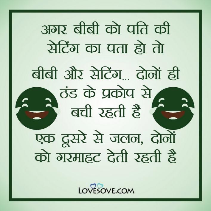 Pati Patni Khatarnak Jokes Lovesove 1 - scoailly keeda