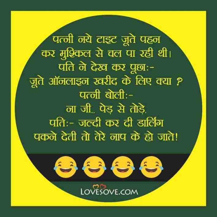 Pati Patni Jokes Hindi Me, Pati Patni Funny Jokes Images, Pati Patni Jokes Facebook, Pati Patni Par Jokes, Pati Patni Chutkule Jokes In Hindi, Pati Patni Pe Jokes In Hindi, Pati Patni Jokes In Hindi Latest,