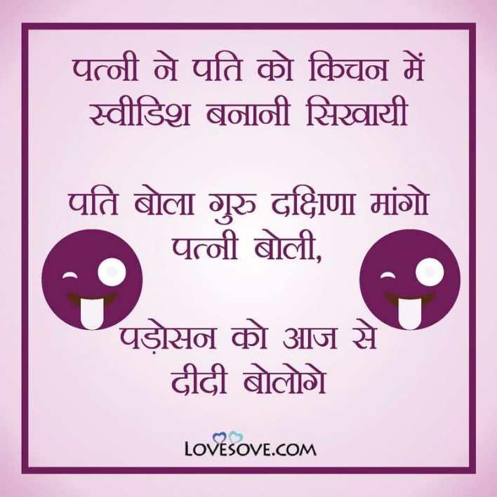 Pati Patni Nok Jhok Jokes Lovesove - scoailly keeda