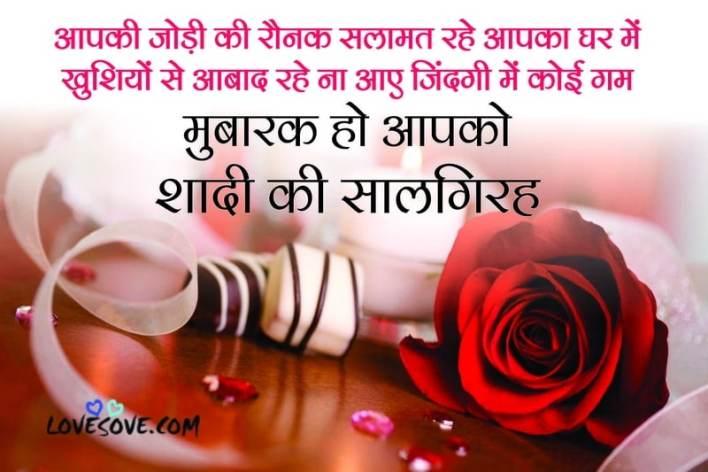 happy marriage anniversary shayari Lovesove - scoailly keeda