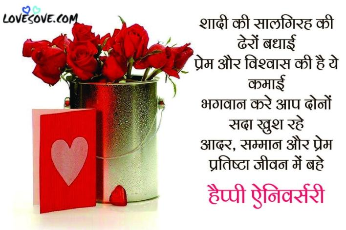 marriage anniversary message in hindi Lovesove - scoailly keeda