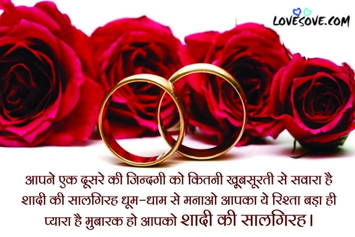 marriage anniversary quotes in hindi Lovesove - scoailly keeda