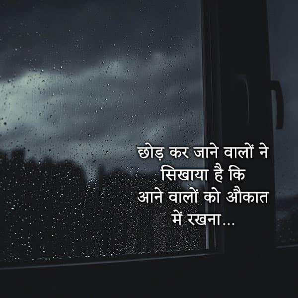 Top 50 Very Sad Two Line Status, , hindi status sad lovesove