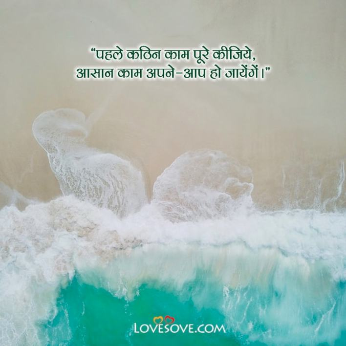 Golden Thoughts Of Life In Hindi English, Golden Thoughts Of Life In Hindi With Images, Golden Thoughts Of Life In Hindi Text, Golden Thoughts Of Life In Hindi Download, Golden Thoughts For Students,