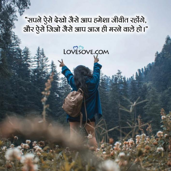 Motivational Quotes In Hindi For Success, Motivational Quotes In Hindi On Success, Motivational Quotes In Hindi For Students, Motivational Quotes In Hindi For Life, Motivational Quotes In Hindi Images,