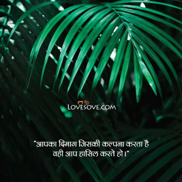 Motivational Quotes In Hindi Video Download, Motivational Quotes In Hindi Status, Romantic Motivational Quotes In Hindi, Motivational Quotes In Hindi For Love,