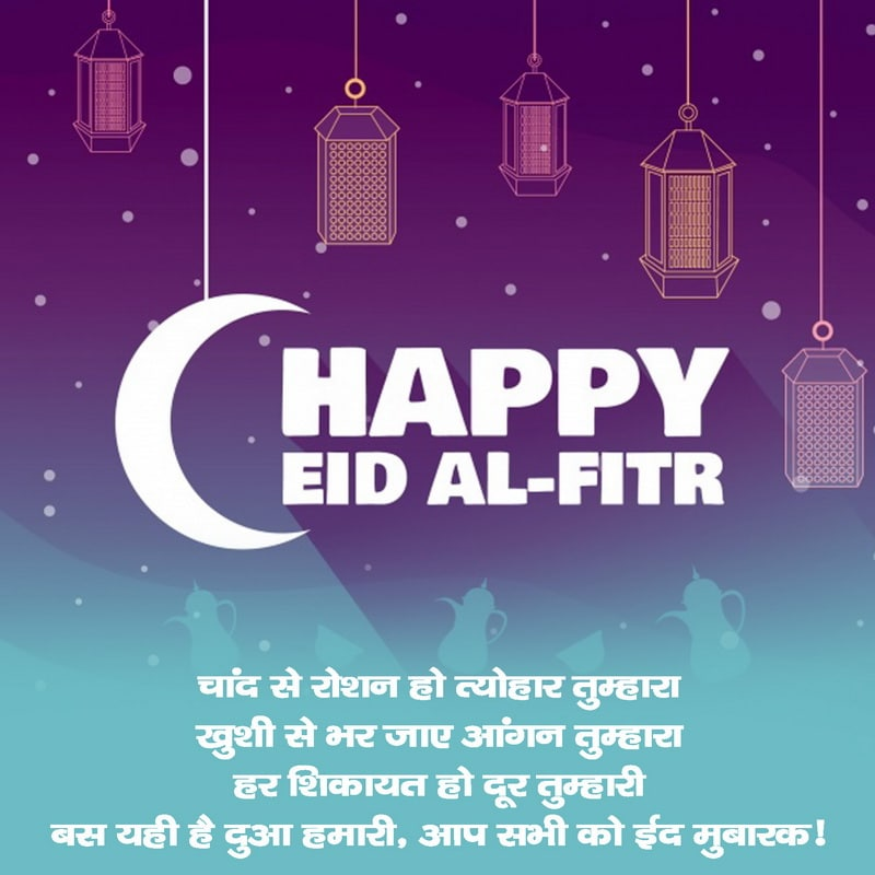 Eid Al-Fitr Shayari Images, Eid Al-Fitr Mubarak Shayari In Hindi, Eid Ul Fitr Shayari For Best Friend, Eid Ul Fitr Shayari Image, Eid Al-Fitr Ki Shayari, Eid Ul Fitr Shayari Hindi, Eid Al-Fitr Wishes Shayari, Eid Al-Fitr Wishes Shayari In Hindi, Eid Ul Fitr Mubarak Shayari In Hindi,