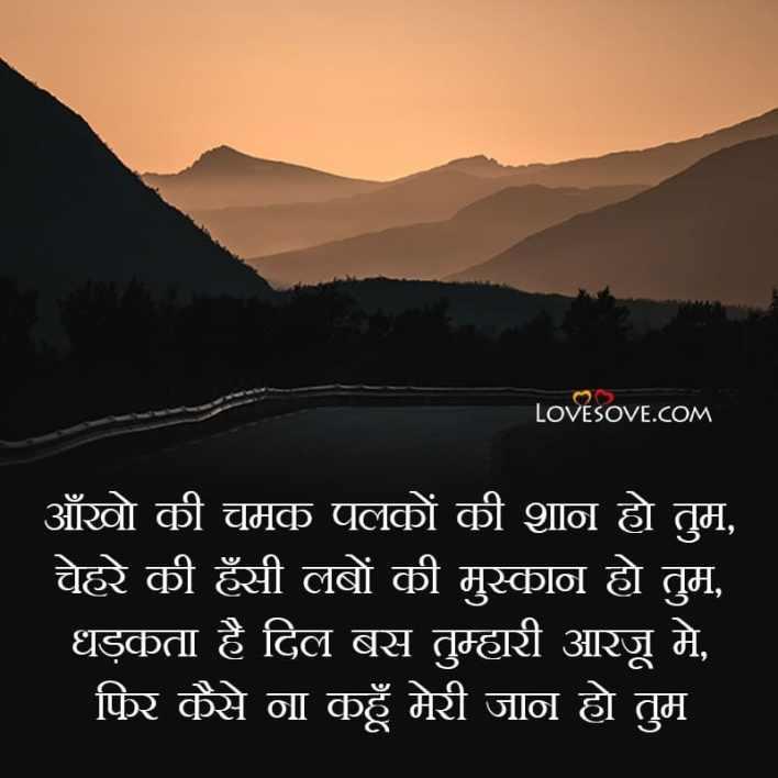 Good Shayari On Friendship, Good Shayari For Friends, Good Shayari For Love, Good Shayari On Love, Good Shayari Love, Good Thoughts Shayari,