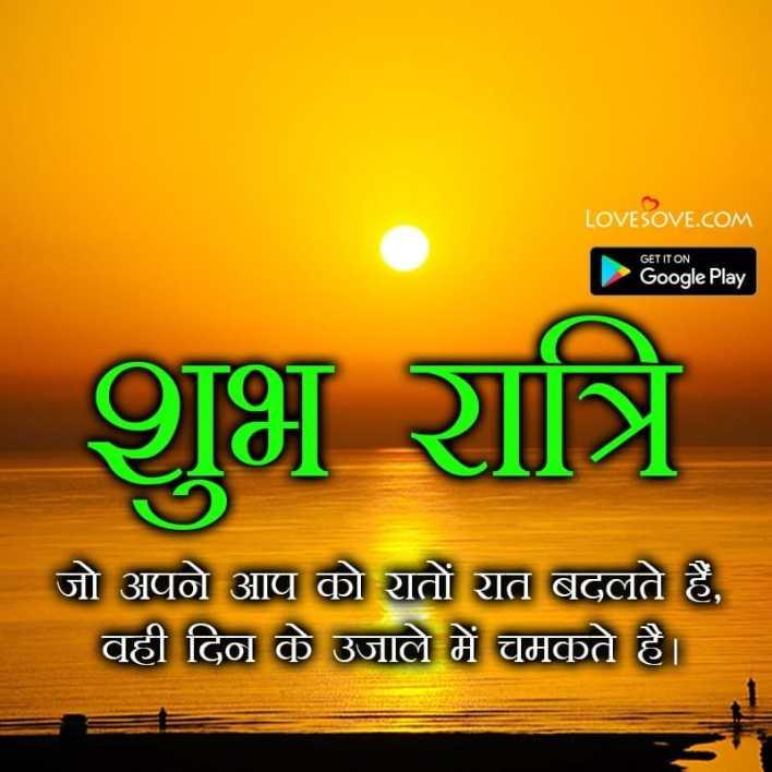 funny good night status in hindi, good night status in hindi for girlfriend, good night status in hindi for friends, good night love status in hindi,