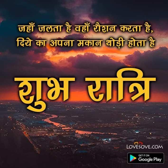 गुड नाईट स्टेटस व्हाट्सएप्प, न्यू गुड नाईट स्टेटस, गुड नाईट हिंदी, good night status download, गुड नाईट मैसेज इन हिंदी, funny good night status in hindi,