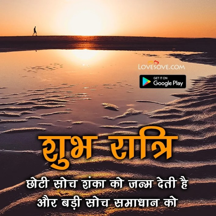 good night special, good night wallpaper love, good night wishes, good night images for whatsapp in hindi, good night in hindi,