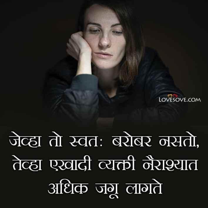 Depression Quotes Deep In Marathi, Depression Quotes Short In Marathi, Depression Quotes Love In Marathi,