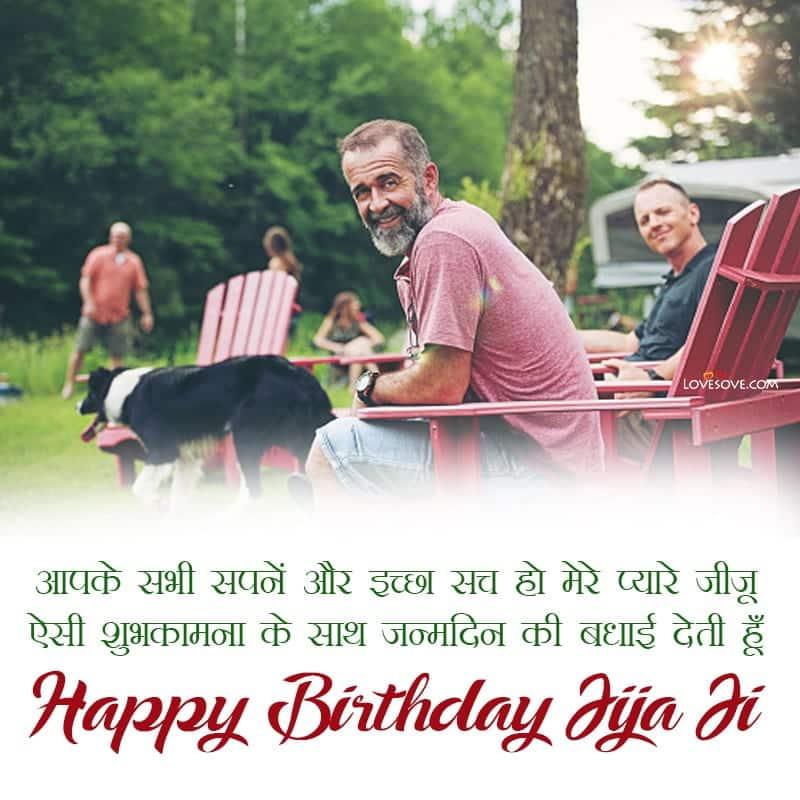 Birthday Wishes For Jija Ji In Hindi, Happy Birthday Wishes For Jija Ji In Hindi, Happy Birthday Messages Jija Ji, Birthday Wishes For Jiju Ji, Birthday Message For Elder Sister In Hindi, Birthday Wishes For Elder Jijaji,