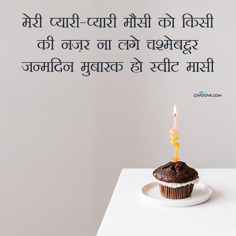 Heart Touching Birthday Wishes For Mausi Lovesove