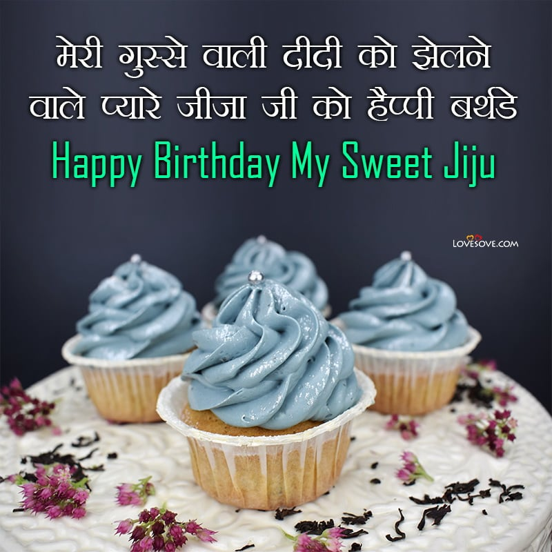 Birthday Wishes For Younger Jiju, Birthday Wishes Wallpaper For Jiju, Jijaji Birthday Wishes For Jiju, Birthday Wishes For Jiju In Marathi Language, Quotes On Birthday Wishes For Jiju, Birthday Wishes Reply To Jiju, Birthday Wishes For Cool Jiju,