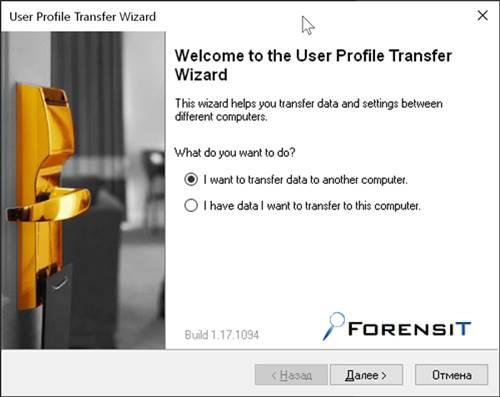 ForensiT TransWiz