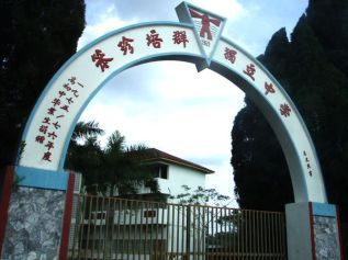 Chinese School Entrance | Source: Wikimedia Commons