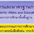 สำนักงานคณะกรรมการการศึกษาขั้นพื้นฐาน จัดประกวดหนังสือดีเด่น ประจำปี 2559