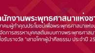 สำนักงานพระพุทธศาสนาแห่งชาติ ร่วมกับสมาคมผู้ทำคุณประโยชน์เพื่อพระพุทธศาสนาแห่งประเทศไทย จัดการสรรหาบุคคลต้นแบบทางพระพุทธศาสนา