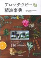 アロマテラピー事典:150種の精油ガイド