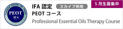 IFA認定 PEOTコース
