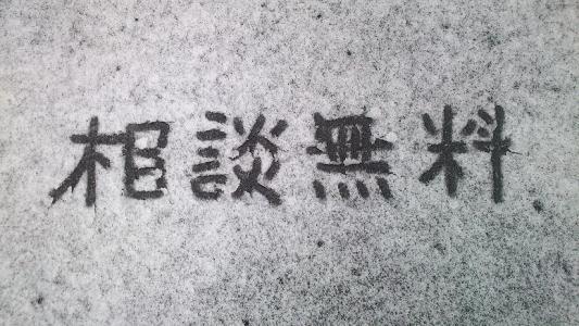 千葉県松戸市のラブ探偵事務所は出張相談も無料