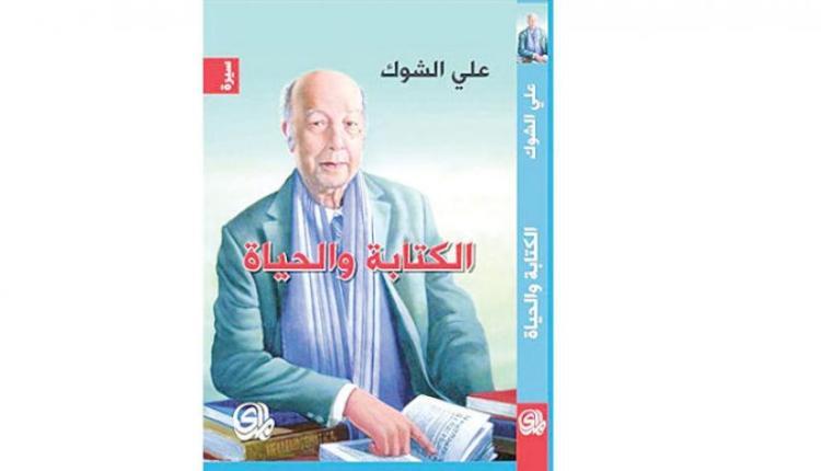 علي الشوك