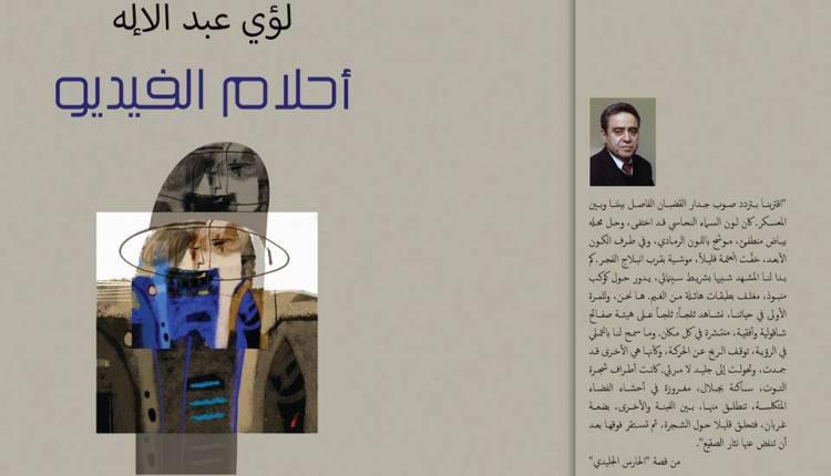 thumbnail_أحلام الفيديو