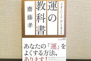運の教科書