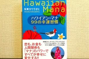 ハワイアン・マナ