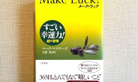 MAKE LUCK
