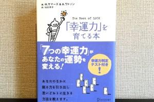 幸運力を育てる本