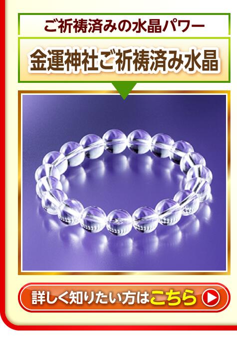 金運神社ご祈祷済み水晶