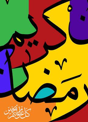 ramadan-greeting1