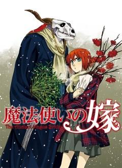 poster-mahoutsukai-no-yome
