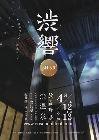 4/12(土)13(日)に長野県渋温泉郷にて開催!