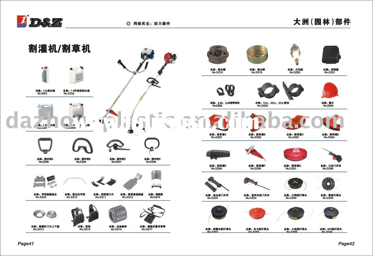 Grass Cutter Parts Grass Cutter Parts Manufacturers In