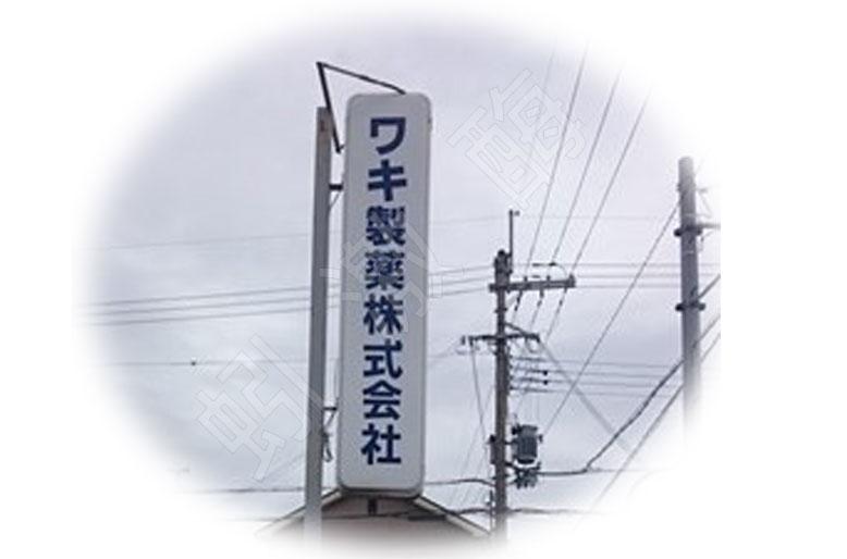 蚓激酶日本製造公司wakiワキ製薬株式會社介紹