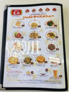 餃子の王将 メニュー表6