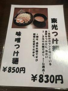 東光メニュー表つけ麺