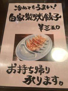 東光メニュー表餃子