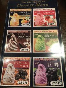 東光メニュー表アイス