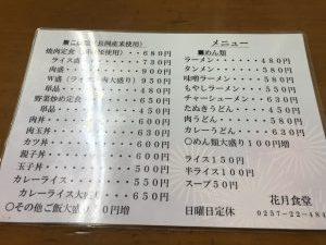 花月メニュー表