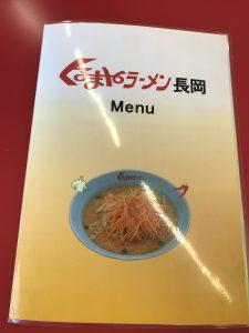 くるまや河渡店 メニュー表1