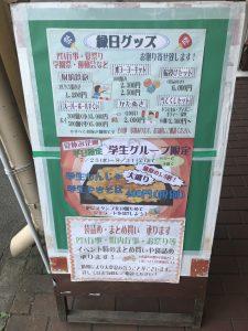 にいつ駄菓子の駅 外看板2