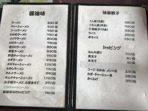 ラーメン党ひさご メニュー表3