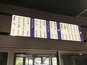 関屋 福来亭 メニュー表