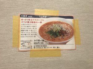 大黒亭 居島店 みそ担々麺チラシ
